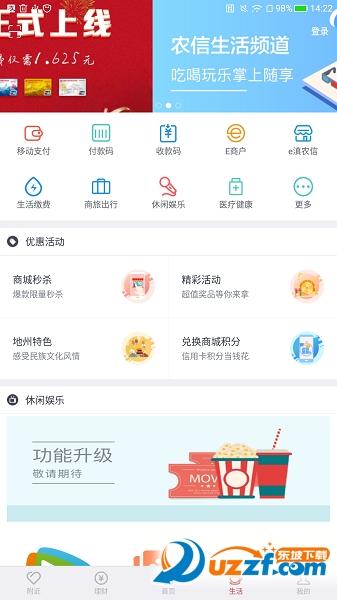 云南农信手机银行下载(云南农信手机银行客户端)截图
