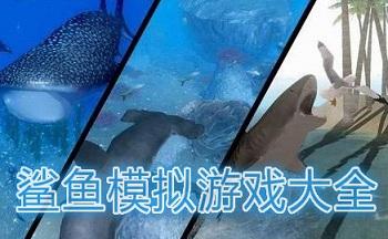 鲨鱼模拟器游戏_模拟鲨鱼手机游戏