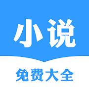 书香小说免费大全软件
