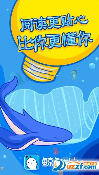 鲸鱼阅读截图