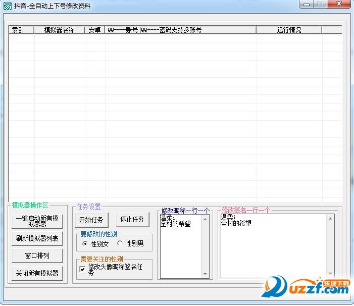 抖音全自动上下号修改资料软件截图0