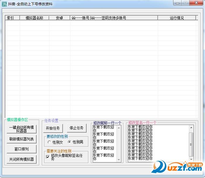 抖音全自动上下号修改资料软件截图1