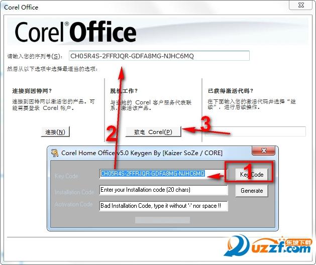 Corel Office 5注册机截图0