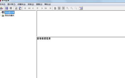 新科图库软件截图0
