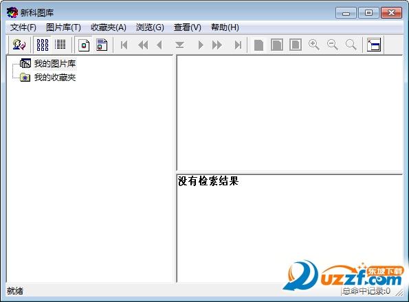 新科图库软件截图1