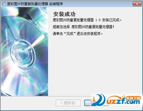 度彩图片防重复批量处理器截图1