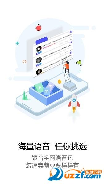 玩皮语音包app截图
