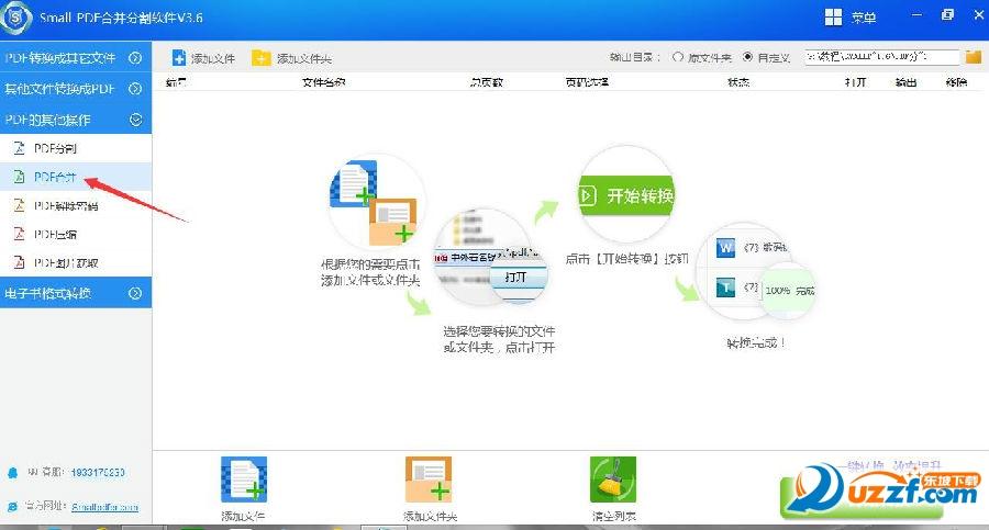 Small PDF分割合并软件截图0