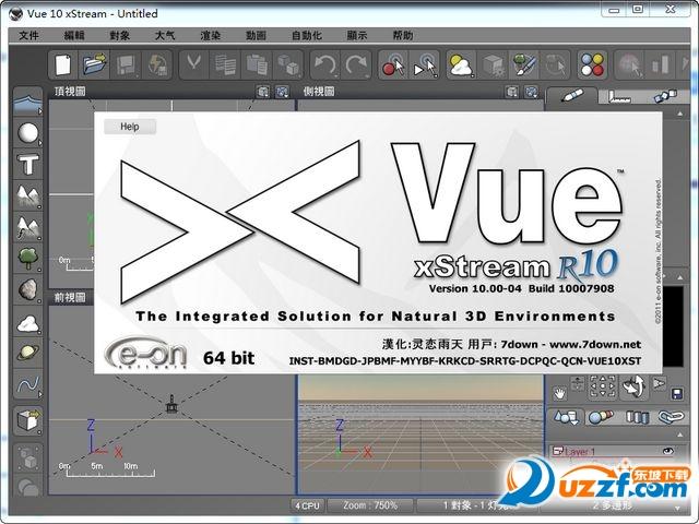Vue XStream 10汉化包截图0