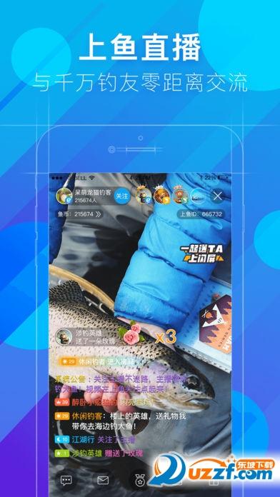 上鱼软件苹果版截图