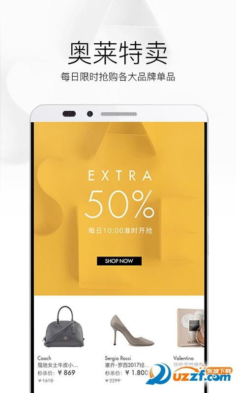 寺库奢侈品app截图
