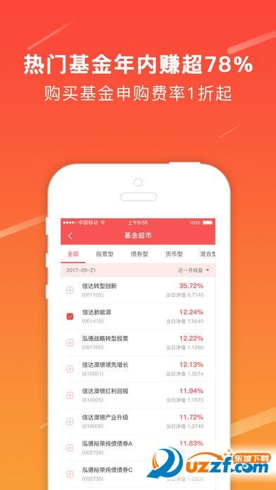 喜鹊财富app苹果版截图