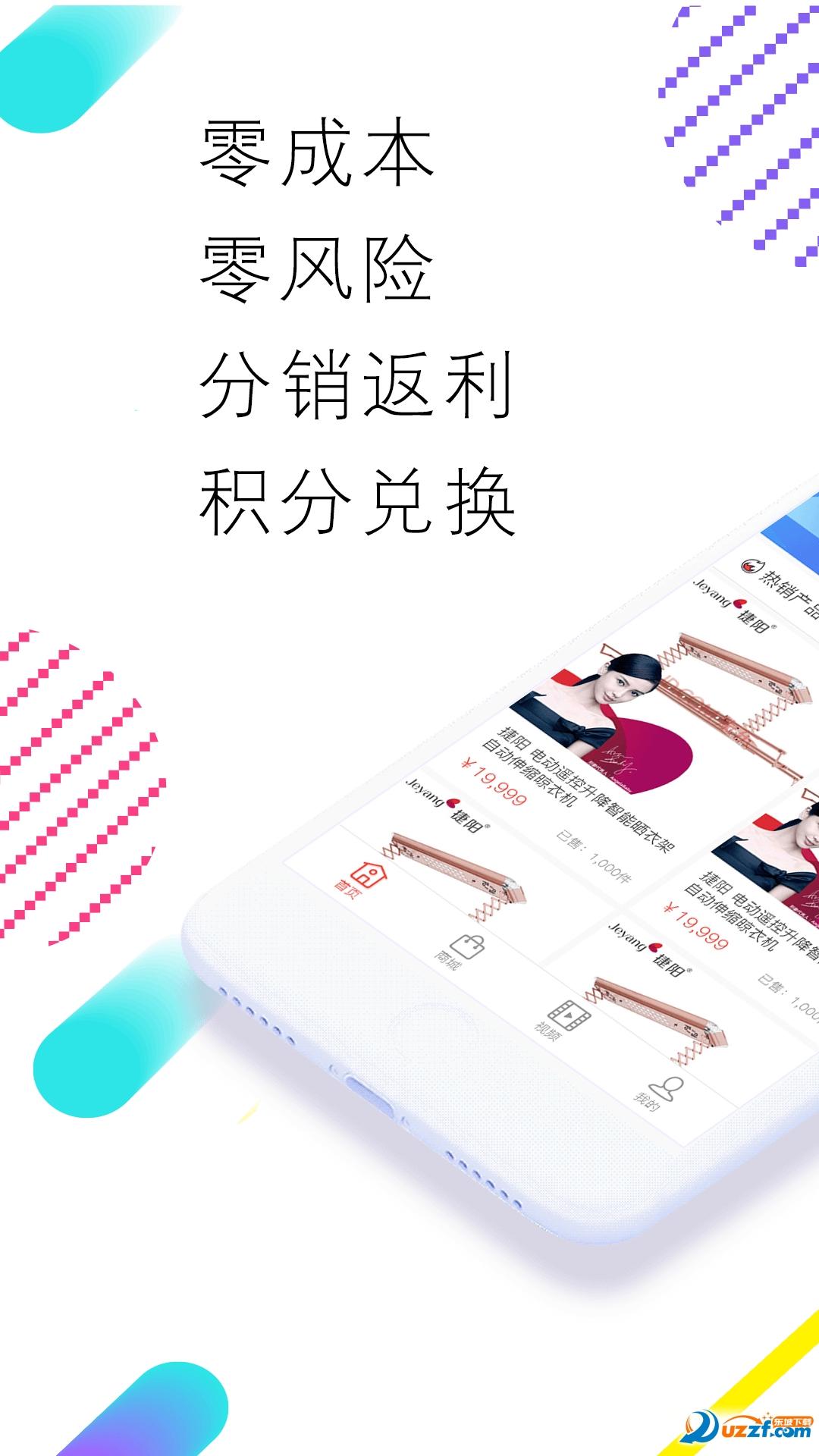 捷阳畅购app截图