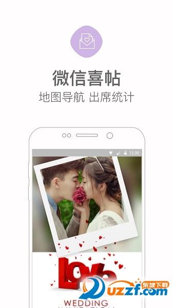 婚礼猫app(手机婚礼请柬)截图