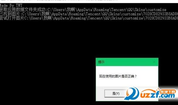 win10修改QQ透明背景截图0