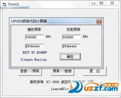 UP450频率代码计算器App截图1