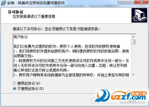 铭美未注册域名批量快查软件截图0