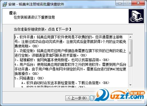 铭美未注册域名批量快查软件截图1