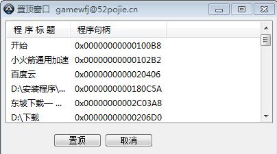 置顶窗口工具pc版截图0