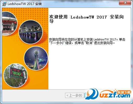 LedshowTW2017图文编辑软件(LED显示屏编辑软件)截图0