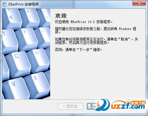 EBatPrint 13.2已注册版(cad批量打印)截图0