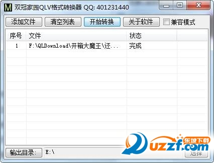 QLV格式转换器软件截图1