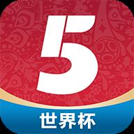 cctv5手机客户端2.6.0安卓最新版