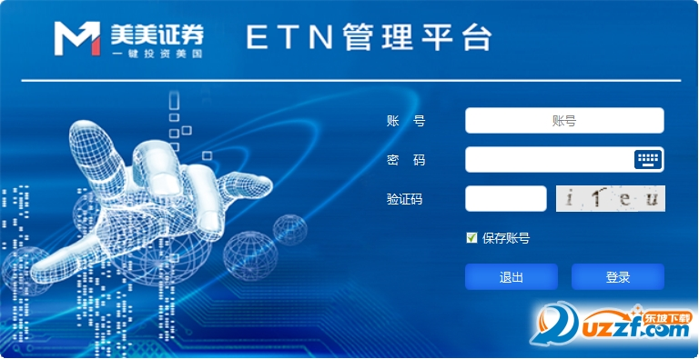 美美证券ETN资产管理平台截图1