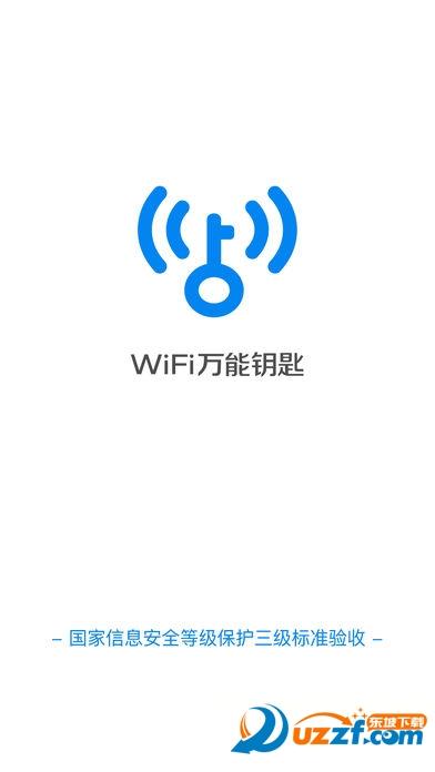 WiFi钥匙手机版(WiFi钥匙iPhone版)截图