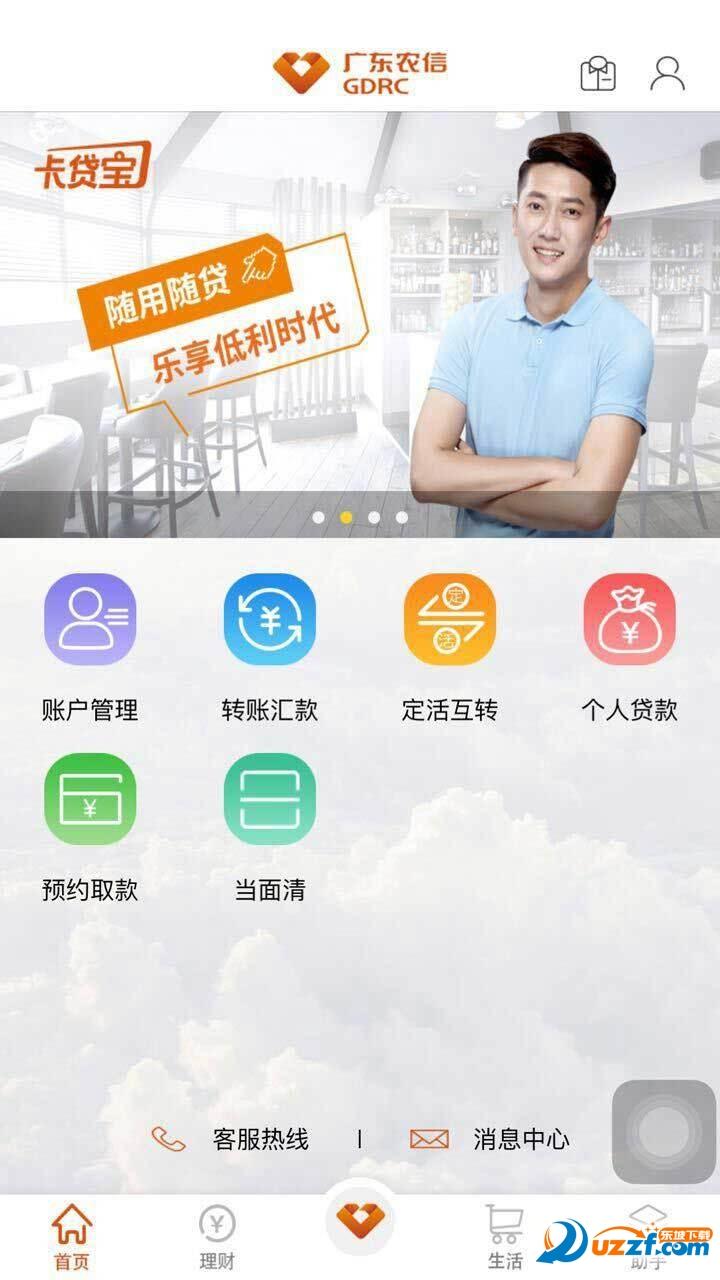 广东农村信用社手机银行客户端截图