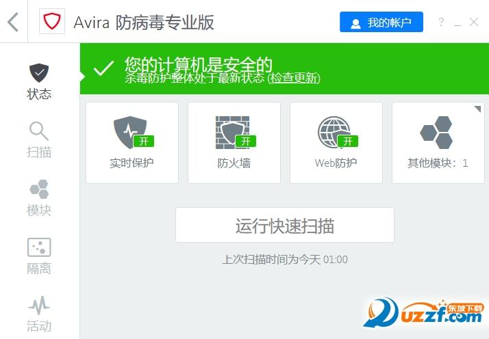 小红伞Avira Antivirus Pro 2018截图0