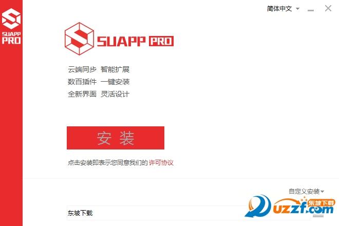 SUAPP插件最新版截图0
