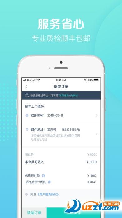 初租app苹果版截图