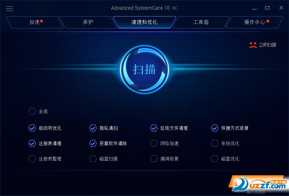 Advanced SystemCare Pro-Windows电脑优化工具截图2