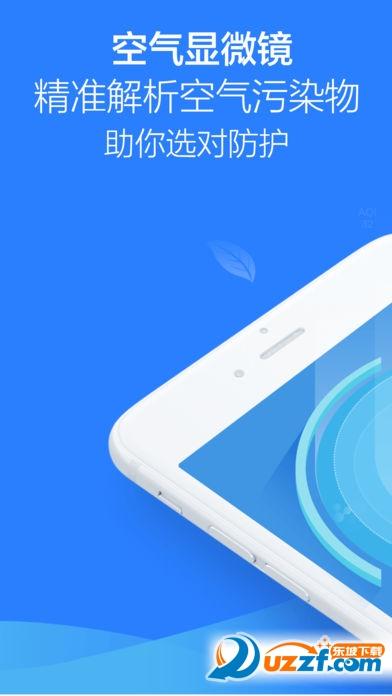 天气通iPhone手机版(天气通Pro)截图