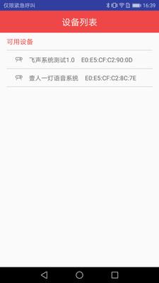 飞声壹人一灯音频app截图