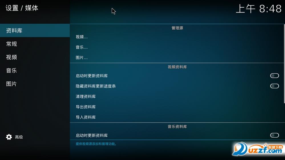KODI 18 中文版截图0