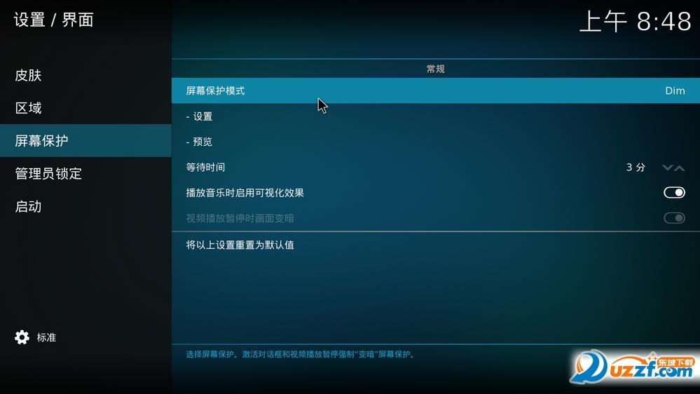 KODI 18 中文版截图1