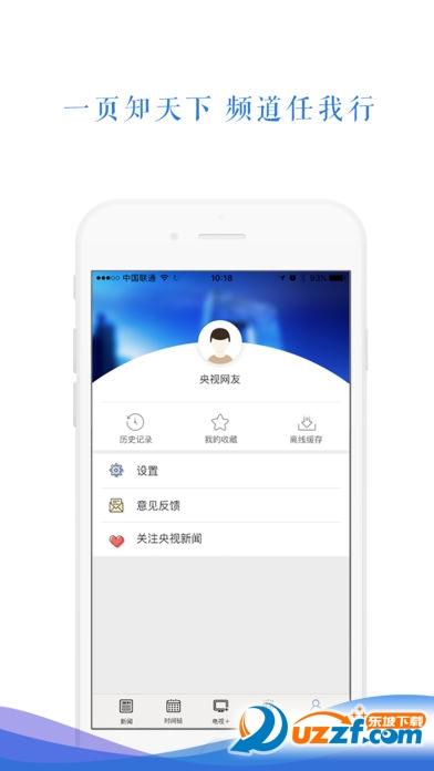 央�新�app截�D