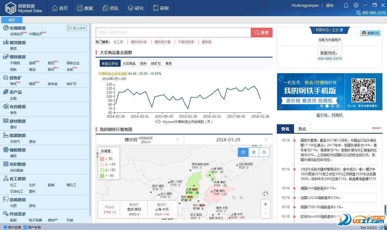 钢联大宗商品行业大数据服务软件截图2