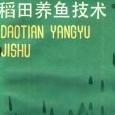 稻田养鱼技术电子书