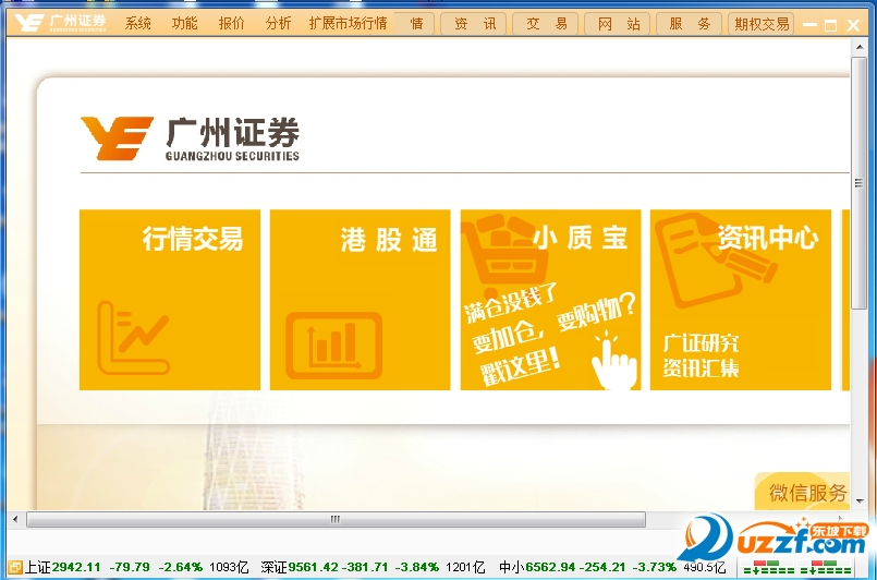 广州证券网上交易极速版截图0