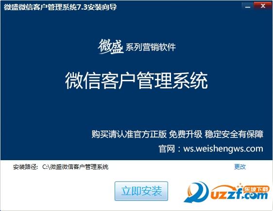 微盛微信客户管理系统截图1