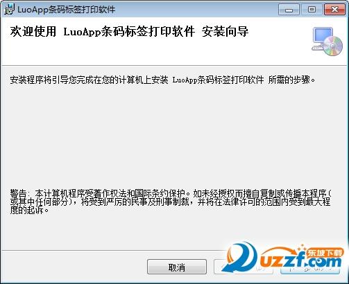 LuoApp骆谱条码标签打印软件截图1