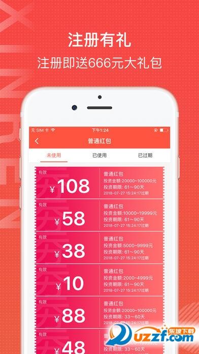 鑫仁财富app苹果版截图