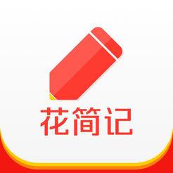 花简记app