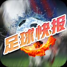 足球快报软件1.0 安卓版
