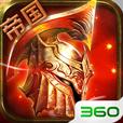 不朽之王安卓版1.10.0 最新版