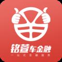 铭萱车金融app
