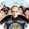 风流小县令苹果版1.0 ios免费版